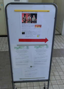 20120218-002福祉センターロビーの看板.JPG