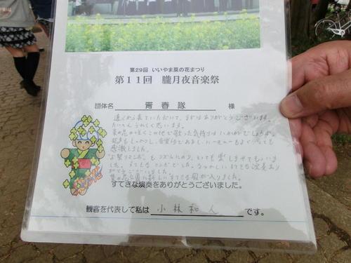 20120504朧月夜音楽祭-22講評.JPG