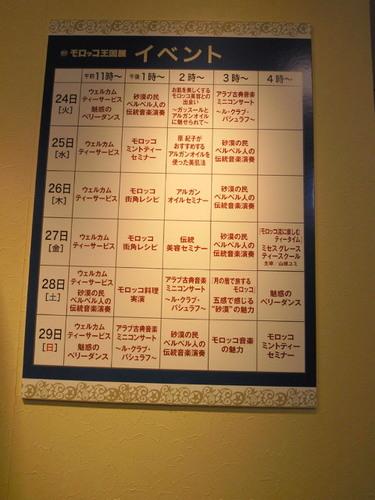 20120725モロッコ展(日本橋高島屋)ステージ.jpg