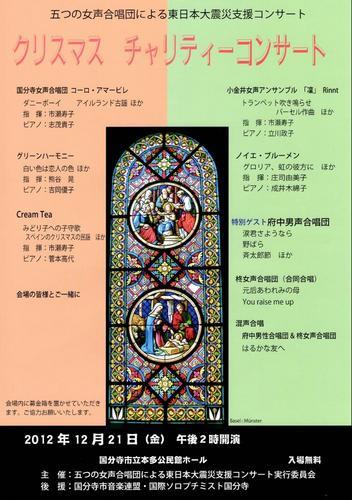 20121221五つの女声合唱団チラシ.JPG