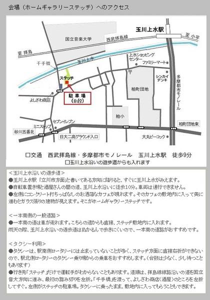 20140620楽しい音楽会チラシ裏面地図.jpg