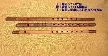 6本調子の笛3本.JPG