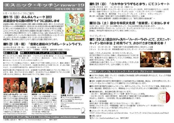 エスニック・キッチンnews-19号(2013年9月号)WEB版画像.jpg