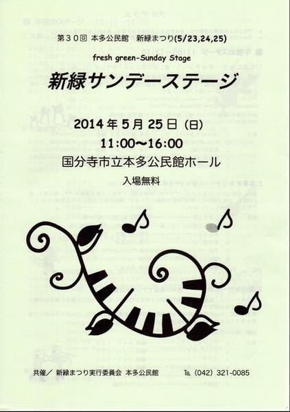 サンデーステージプログラム1.JPG
