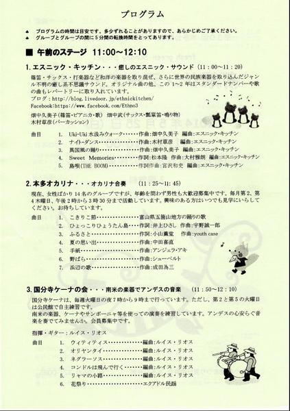 サンデーステージプログラム2.JPG