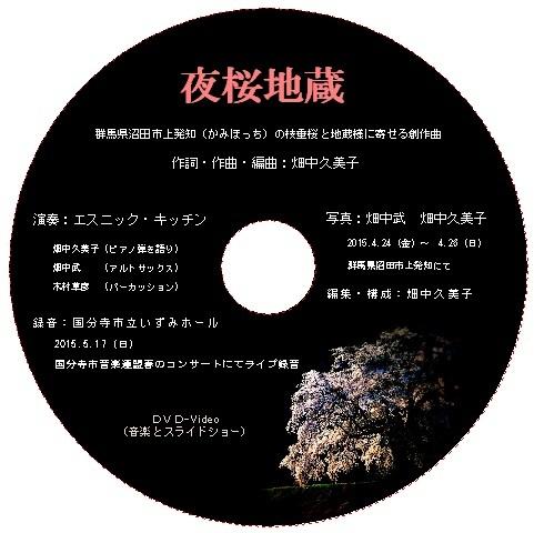 夜桜地蔵DVDディスクラベル.jpg