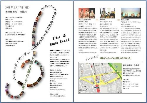 東京倶楽部ライブチラシ1号.jpg
