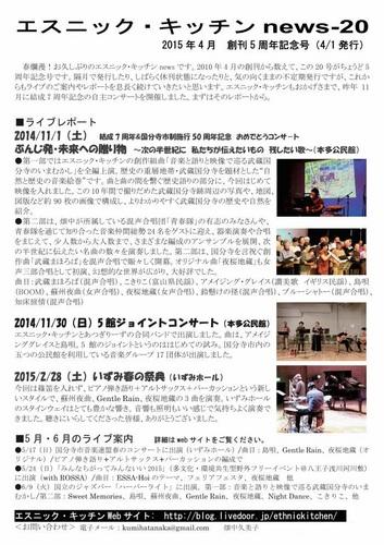 WEBエスニック・キッチンnews-20号.jpg
